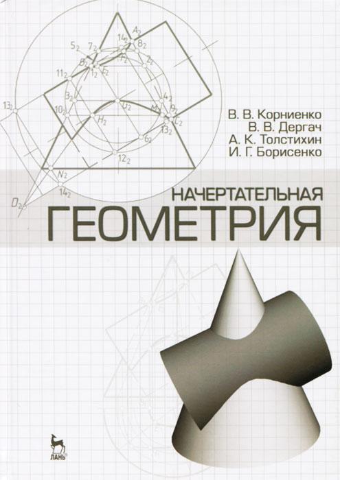 Начертательная геометрия, В. В. Корниенко, В. В. Дергач, А. К. Толстихин, И. Г. Борисенко
