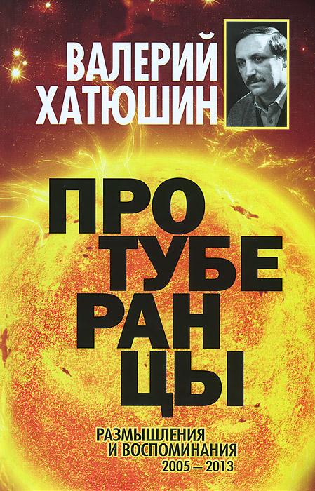 Протуберанцы, Валерий Хатюшин