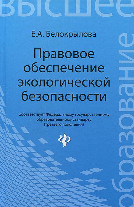 Правовое обеспечение экологической безопасности, Е. А. Белокрылова