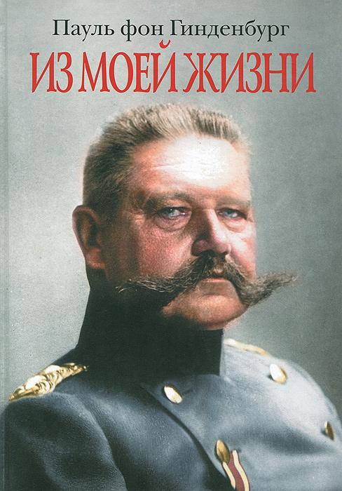 Из моей жизни, Пауль фон Гинденбург