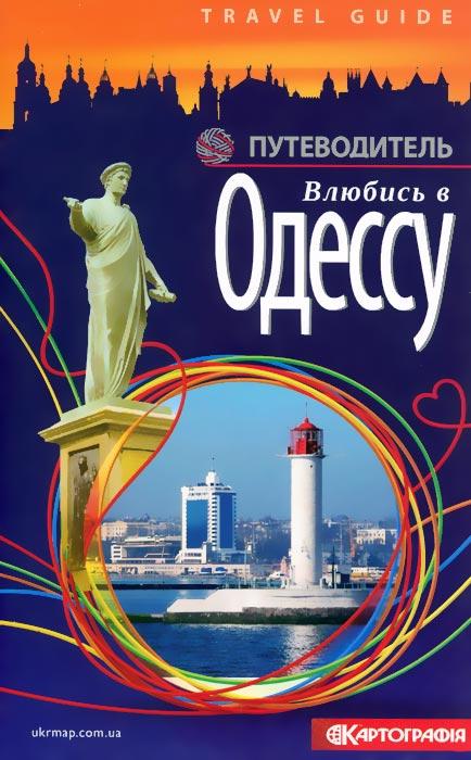 Влюбись в Одессу. Путеводитель, Анна Билык, Людмила Саенко