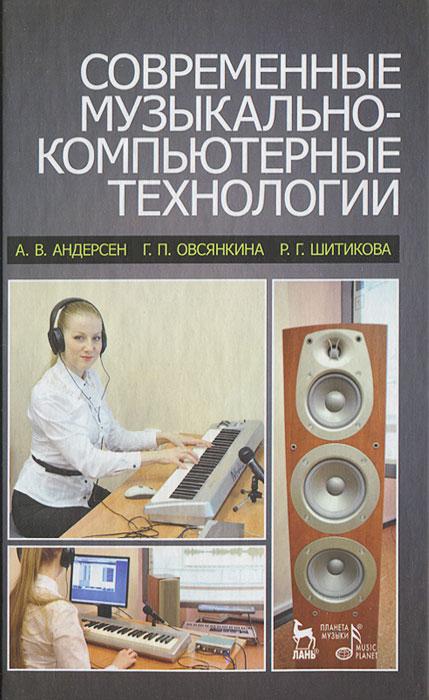 Современные музыкально-компьютерные технологии, А. В. Андерсен, Г. П. Овсянкина, Р. Г. Шитикова