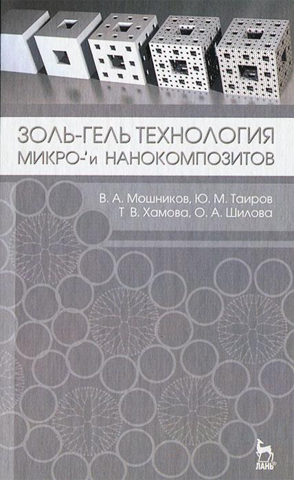 Золь-гель технология микро- и нанокомпозитов, В. А. Мошников, Ю. М. Таиров, Т. В. Хамова, О. А. Шилова