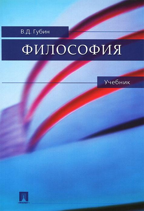 Философия, В. Д. Губин