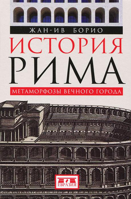 История Рима. Метаморфозы Вечного города, Жан-Ив Борио