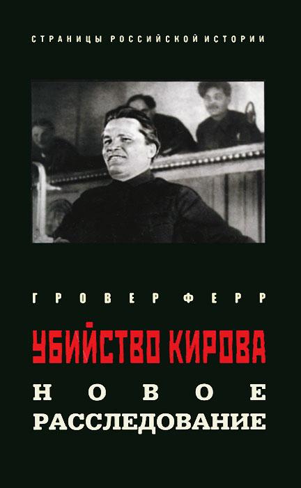 Убийство Кирова. Новое расследование, Гровер Ферр