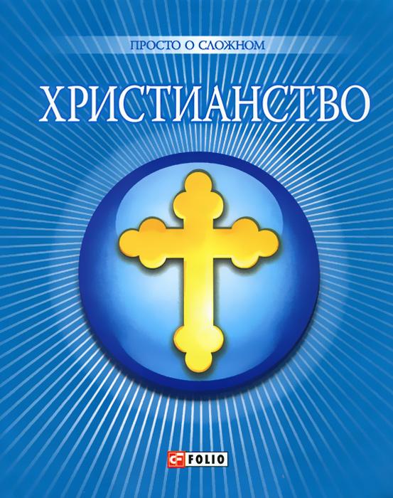 Христианство, О. Чигиринская, О. Дорошенко