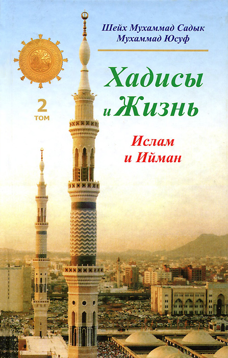 Хадисы и Жизнь. Том 2. Ислам и Ийман, Шейх Мухаммад Садык Мухаммад Юсуф