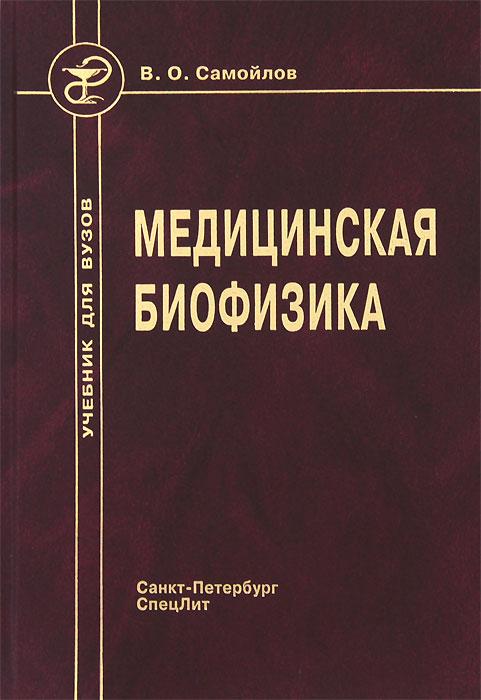 Медицинская биофизика, В. О. Самойлов