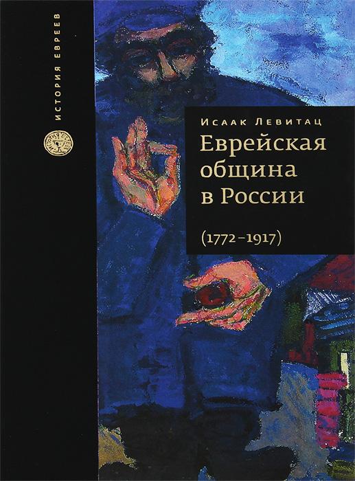 Еврейская община в России. 1772-1917, Исаак Левитац