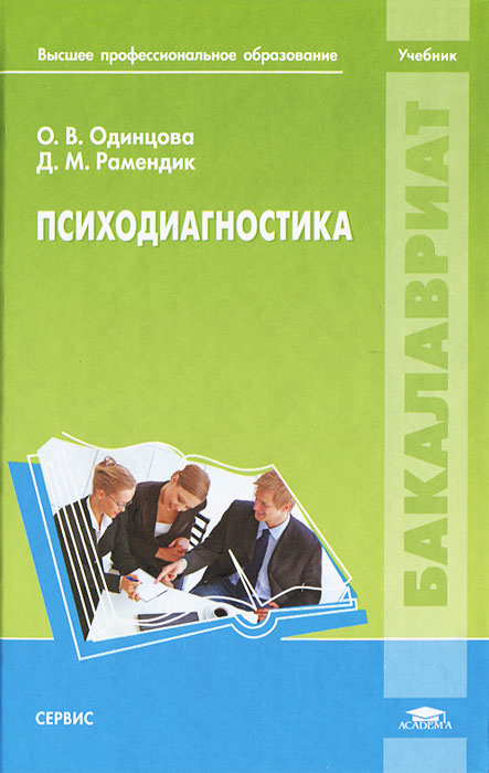 Психодиагностика, О. В. Одинцова, Д. М. Рамендик