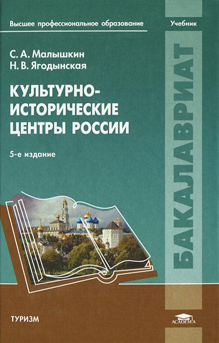 Культурно-исторические центры России, С. А. Малышкин, Н. В. Ягодынская
