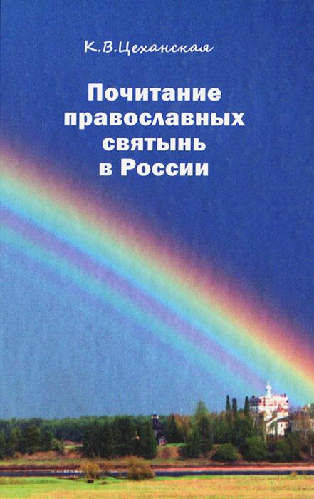 Почитание православных святынь в России, К. В. Цеханская