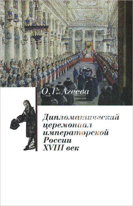 Дипломатический церемониал императорской России XVIII век, О. Г. Агеева