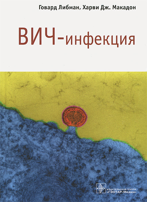 ВИЧ-инфекция, Говард Либман, Харви Дж. Макадон