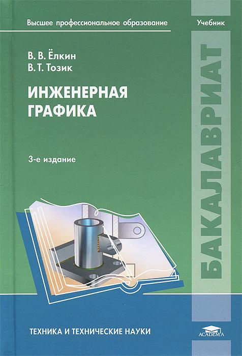 Инженерная графика, В. В. Елкин, В. Т. Тозик