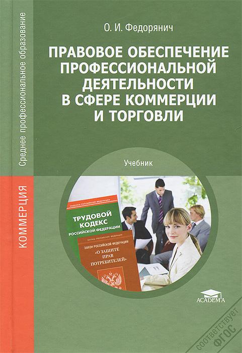 Правовое обеспечение профессиональной деятельности в сфере коммерции и торговли, О. И. Федорянич