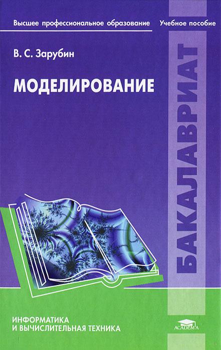 Моделирование, В. С. Зарубин