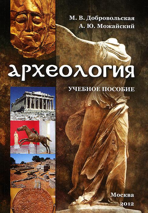 Археология, М. В. Добровольская, А. Ю. Можайский