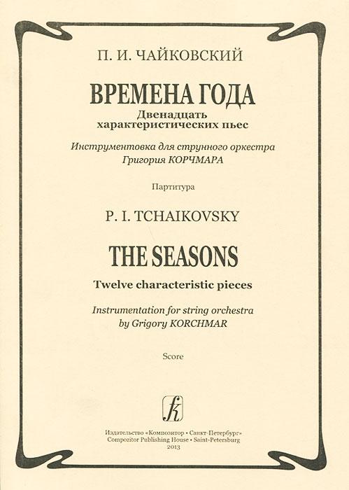 Времена года. Двенадцать характеристических пьес / The Seasons: Twelve Characteristic Pieces, П. И. Чайковский