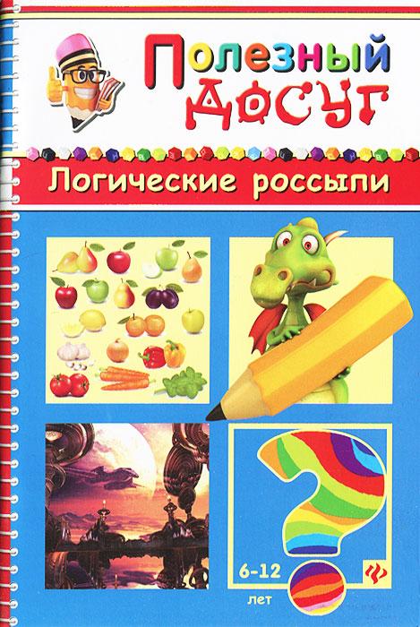 Логические россыпи, С. А. Гордиенко