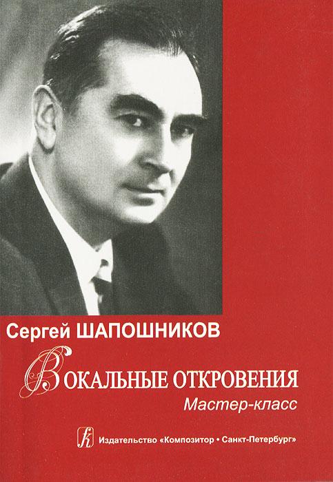 Вокальные откровения. Мастер-класс (+ CD), Сергей Шапошников