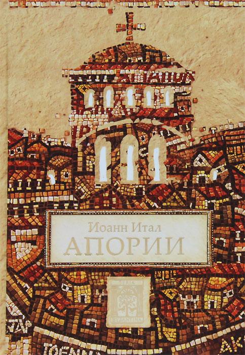 Апории, Иоанн Итал