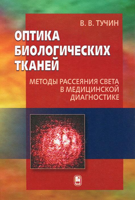 Оптика биологических тканей. Методы рассеяния света в медицинской диагностике, В. В. Тучин