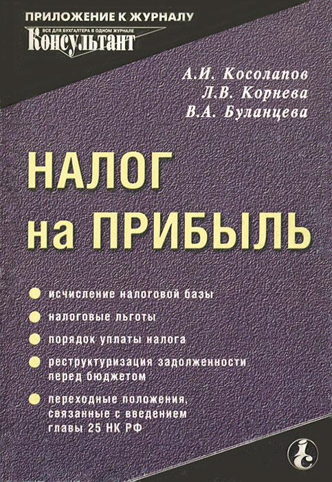 Налог на прибыль, А. И. Косолапов, Л. В. Корнева, В. А. Буланцева