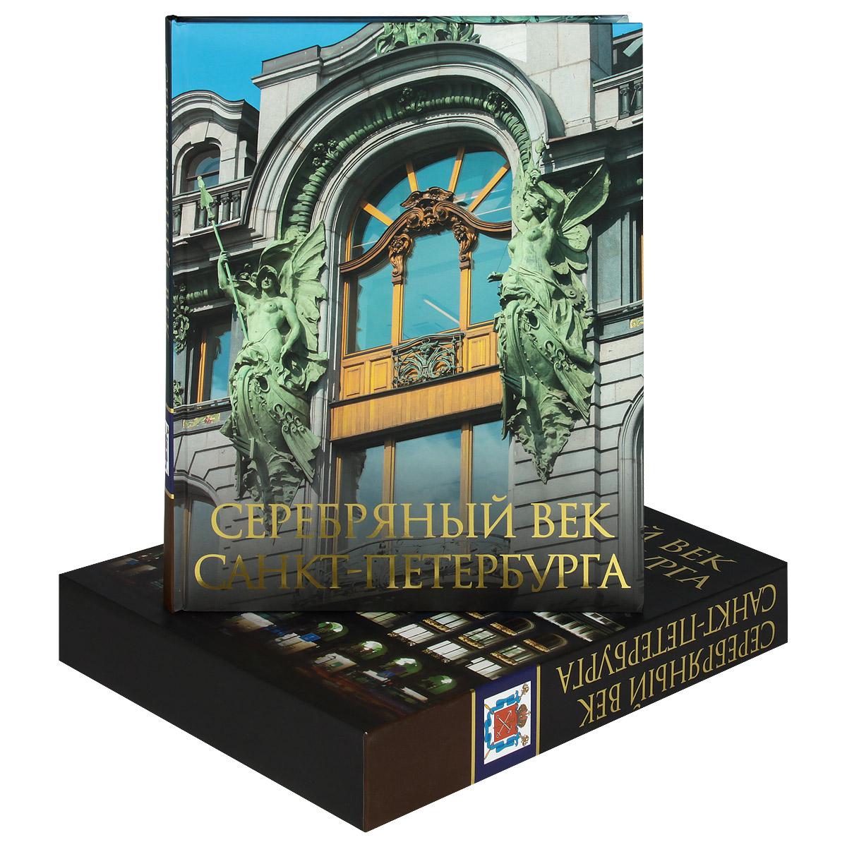 Серебряный век Санкт-Петербурга (подарочное издание), К. Жуков, Р. Клубков