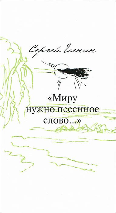 """""""Миру нужно песенное слово..."""", Сергей Есеннин"""
