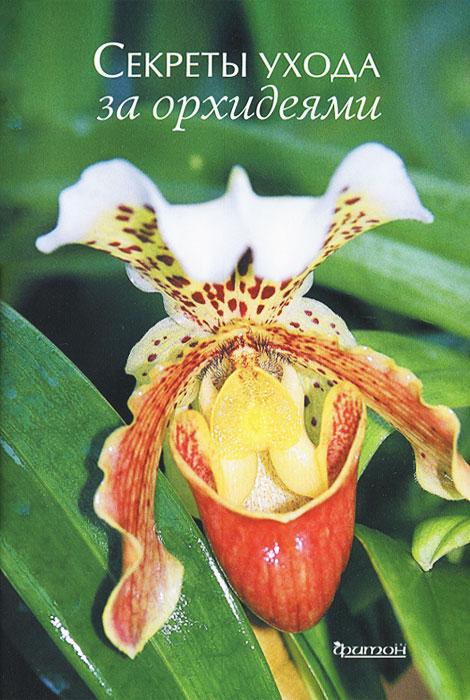 Секреты ухода за орхидеями, А. М. Зайцев