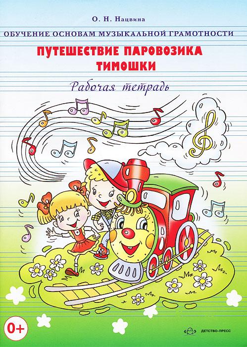 Путешествие паровозика Тимошки. Обучение основам музыкальной грамотности, О. Н. Нацвина