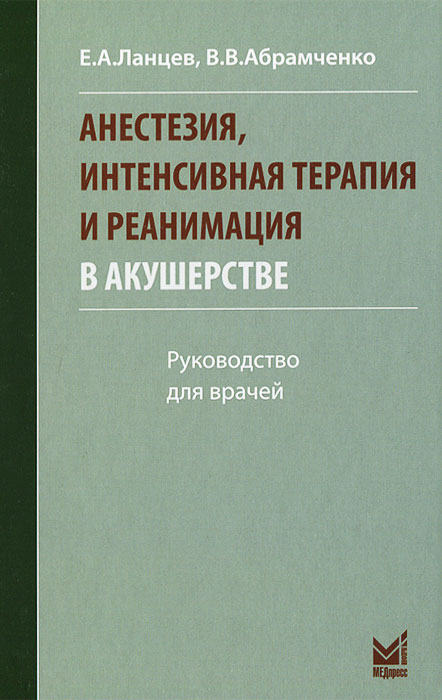 Анестезия, интенсивная терапия и реанимация в акушерстве, Е. А. Ланцев, В. В. Абрамченко