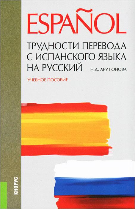 Трудности перевода с испанского языка на русский, Н. Д. Арутюнова