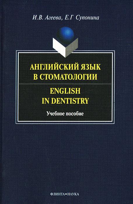 Английский язык в стоматологии / English in Dentistry, И. В. Агеева, Е. Г. Супонина