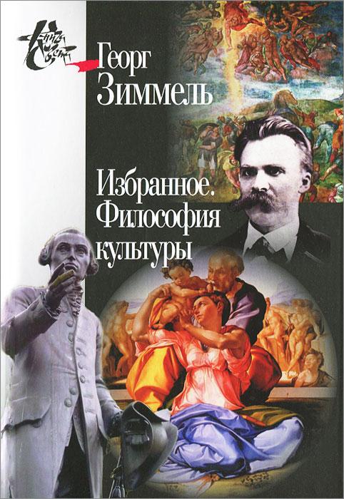Избранное. Философия культуры, Георг Зиммель