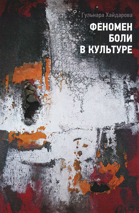 Феномен боли в культуре, Гульнара Хайдарова