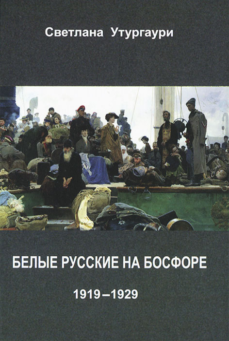 Белые русские на Босфоре. 1919-1929, Светлана Утургаури