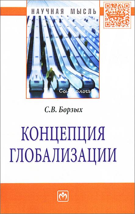 Концепция глобализации, С. В. Борзых