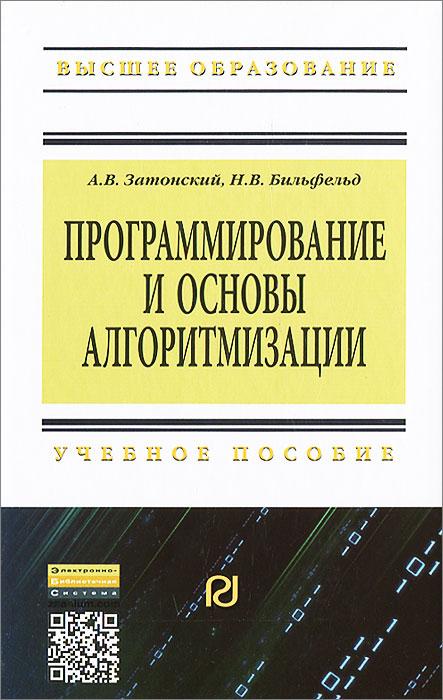 Программирование и основы алгоритмизации, А. В. Затонский, Н. В. Бильфельд