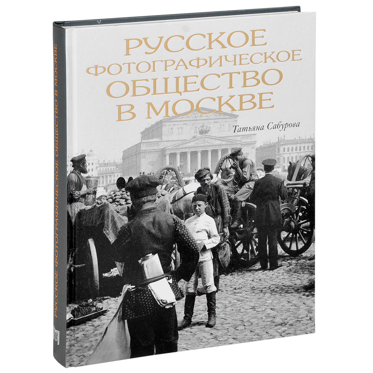 Русское фотографическое общество в Москве. 1894-1930, Т. Г. Сабурова