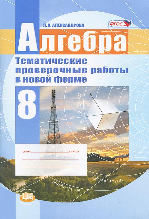 Алгебра. 8 класс. Тематические проверочные работы в новой форме, Л. А. Александрова