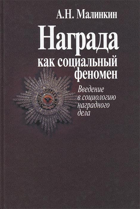 Награда как социальный феномен. Введение в социологию наградного дела, А. Н. Малинкин