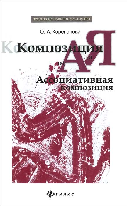 Композиция от А до Я. Ассоциативная композиция, О. А. Корепанова