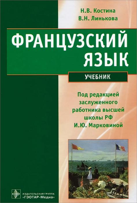 Французский язык, Н. В. Костина, В. Н. Линькова