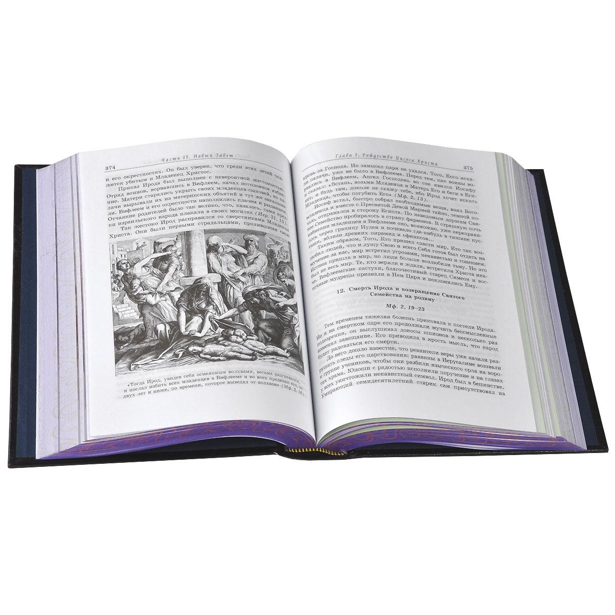 Священная Библейская история (эксклюзивное подарочное издание), Архиепископ Вениамин (Пушкарь)