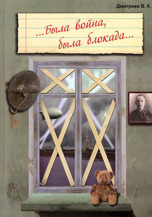...Была война, была блокада..., В. К. Дмитриев