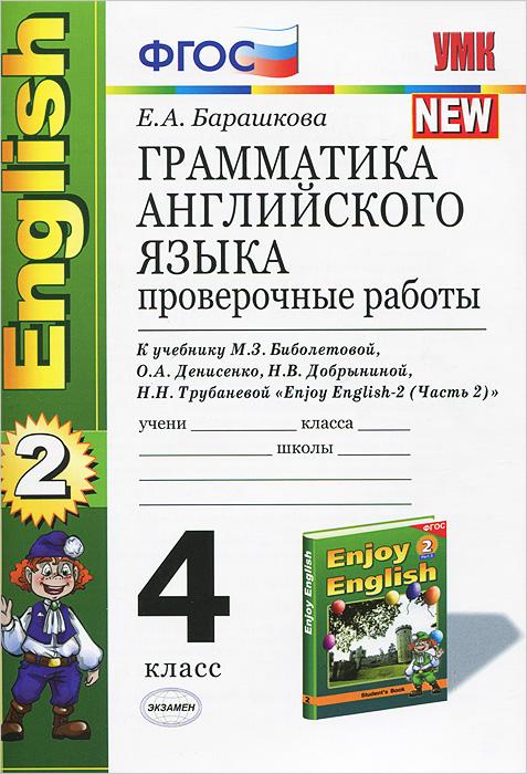 Грамматика английского языка. 4 класс. Проверочные работы, Е. А. Барашкова