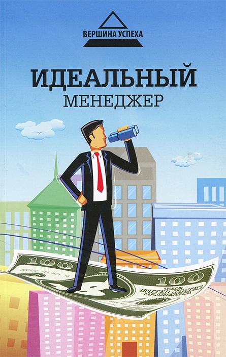 Идеальный менеджер, Ю. Н. Улыбина